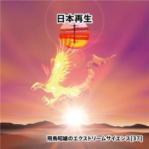 「日本再生」飛鳥昭雄DVD enbanya