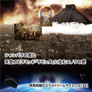 「シャンバラの民と天空のピラミッド『ラピュタ』に住むエノクの民」飛鳥昭雄DVD|enbanya