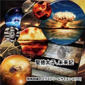 「聖徳太子、未来記」飛鳥昭雄DVD|enbanya