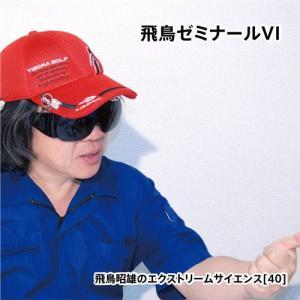 「飛鳥ゼミナール6」飛鳥昭雄DVD enbanya