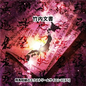 「竹内文書」飛鳥昭雄DVD|enbanya
