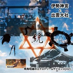 「伊勢神宮と出雲大社」飛鳥昭雄DVD enbanya