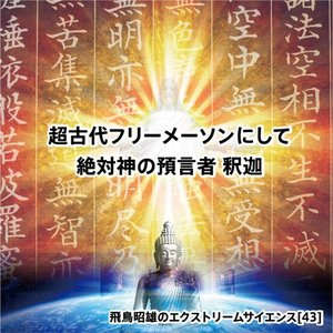 「超古代フリーメーソンにして絶対神の預言者 釈迦」飛鳥昭雄DVD|enbanya
