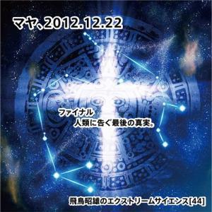「マヤ、2012.12.22」飛鳥昭雄DVD|enbanya