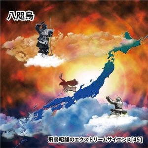「八咫烏」飛鳥昭雄DVD enbanya