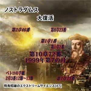「ノストラダムス 大復活」飛鳥昭雄DVD|enbanya