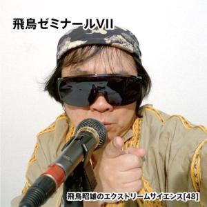 「飛鳥ゼミナール7」飛鳥昭雄DVD enbanya
