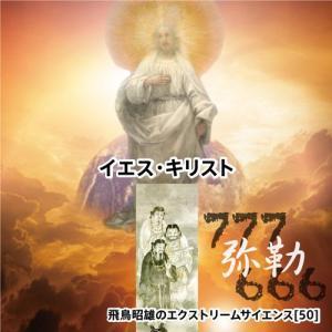 「イエス・キリスト」飛鳥昭雄DVD|enbanya