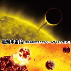 「最新宇宙論」飛鳥昭雄DVD|enbanya