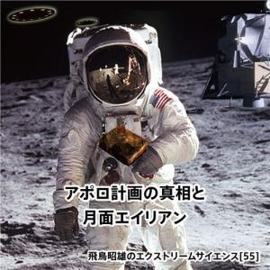 「アポロ計画の真相と月面エイリアン」飛鳥昭雄DVD|enbanya