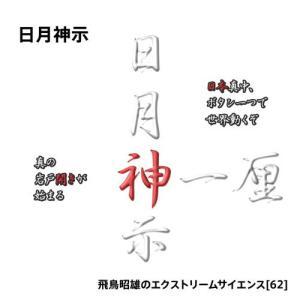 「日月神示」飛鳥昭雄DVD|enbanya