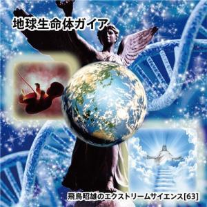 「地球生命体ガイア」飛鳥昭雄DVD|enbanya