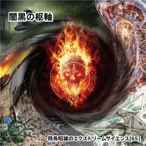 「闇黒の枢軸」飛鳥昭雄DVD enbanya