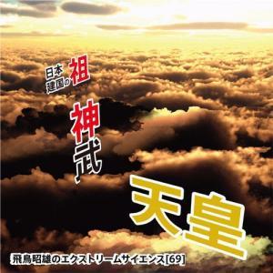 「日本建国の祖、神武天皇」飛鳥昭雄DVD|enbanya