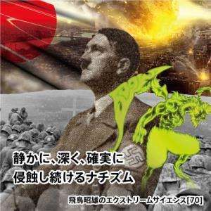 「静かに、深く、確実に侵蝕し続けるナチズム」飛鳥昭雄DVD enbanya