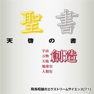 「天啓の書、聖書」飛鳥昭雄DVD|enbanya