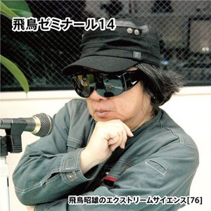 「飛鳥ゼミナール14」飛鳥昭雄DVD|enbanya