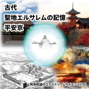 「古代聖地エルサレムの記憶 平安京」飛鳥昭雄DVD|enbanya