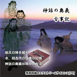 「神話の奥義 古事記」飛鳥昭雄DVD|enbanya