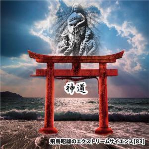 「神道」飛鳥昭雄DVD|enbanya