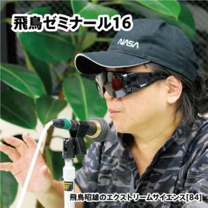「飛鳥ゼミナール16」飛鳥昭雄DVD|enbanya