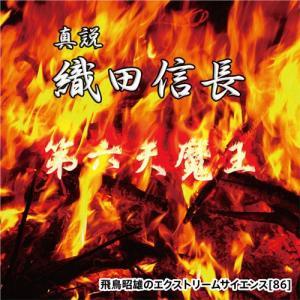 「真説・織田信長」飛鳥昭雄DVD enbanya