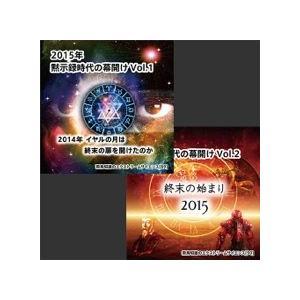 「2015年 黙示録時代の幕開け 2枚同時購入」飛鳥昭雄DVD enbanya