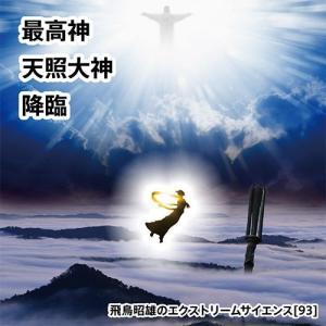 「最高神天照大神 降臨」飛鳥昭雄DVD|enbanya