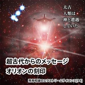 「超古代からのメッセージ オリオンの刻印」飛鳥昭雄DVD|enbanya