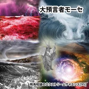 「大預言者モーセ」飛鳥昭雄DVD|enbanya