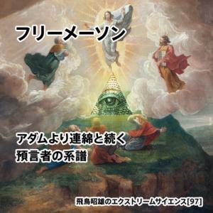「フリーメーソン アダムより連綿と続く預言者の系譜」飛鳥昭雄DVD|enbanya