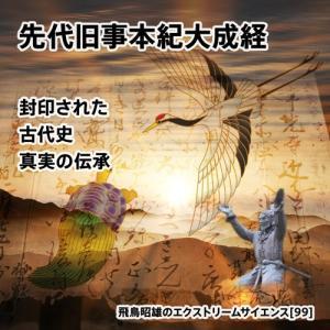 「先代旧事本紀大成経 封印された古代史真実の伝承」飛鳥昭雄DVD|enbanya