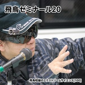 「飛鳥ゼミナール20」飛鳥昭雄DVD|enbanya