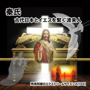 「秦氏 古代日本とイエスを繋ぐ渡来人」飛鳥昭雄DVD|enbanya