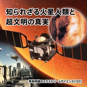 「知られざる火星人類と超文明の真実」飛鳥昭雄DVD|enbanya