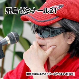 「飛鳥ゼミナール21」飛鳥昭雄DVD|enbanya