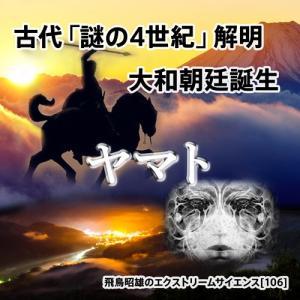 「古代『謎の4世紀』解明 大和朝廷誕生」飛鳥昭雄DVD|enbanya