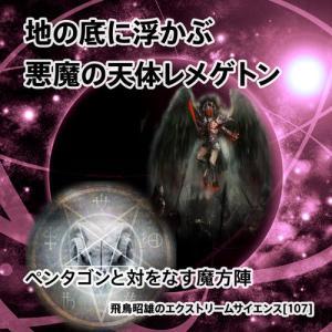 「地の底に浮かぶ悪魔の天体レメゲトン、ペンタゴンと対をなす魔法陣」飛鳥昭雄DVD|enbanya