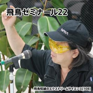 「飛鳥ゼミナール22」飛鳥昭雄DVD|enbanya