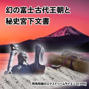 「幻の富士古代王朝と秘史宮下文書」飛鳥昭雄DVD enbanya
