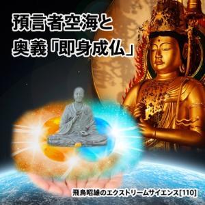 「預言者空海と奥義『即身成仏』」飛鳥昭雄DVD|enbanya