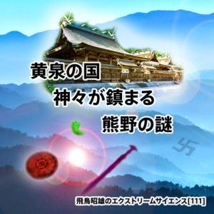 「黄泉の国 神々が鎮まる熊野の謎」飛鳥昭雄DVD|enbanya