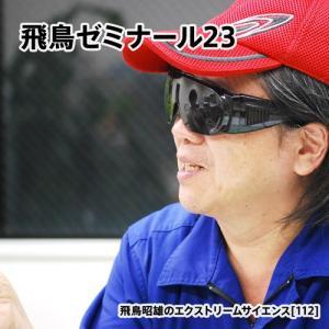 「飛鳥ゼミナール23」飛鳥昭雄DVD|enbanya