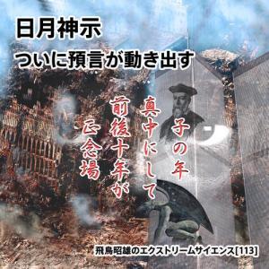 「日月神示 ついに預言が動き出す」飛鳥昭雄DVD|enbanya