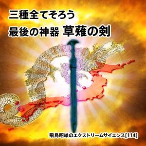 「三種全てそろう 最後の神器 草薙の剣」飛鳥昭雄DVD|enbanya