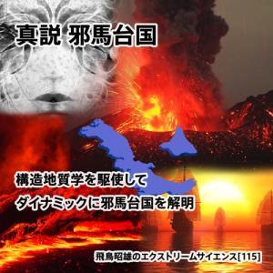 「真説 邪馬台国」飛鳥昭雄DVD|enbanya