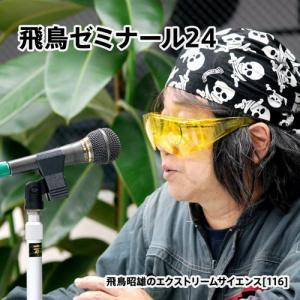 「飛鳥ゼミナール24」飛鳥昭雄DVD|enbanya