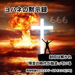 「ヨハネの黙示録」飛鳥昭雄DVD|enbanya