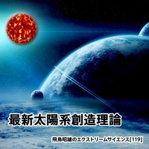 「最新太陽系創造理論」飛鳥昭雄DVD|enbanya