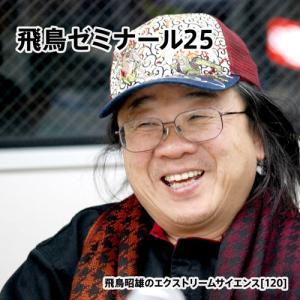 「飛鳥ゼミナール25」飛鳥昭雄DVD|enbanya